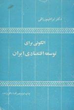 الگویی برای توسعه اقتصادی ایران