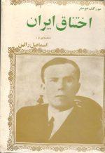 اختناق ایران - مورگان شوستر
