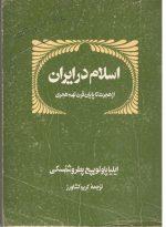 اسلام در ایران از هجرت تا پایان قرن نهم هجری پتروشفسکی