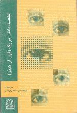 اقتصاد دانان بزرگ (قبل از کینز) (جلد اول)