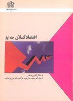 اقتصاد کلان (دوجلدی)