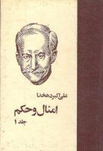 امثال و حکم - علی اکبر دهخدا 4 جلدی