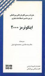 اینکوترمز 2000 (مقرررات رسمی اتاق بازرگانی بین المللی در مورد تفسیر اصطلاحات تجاری