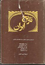 تاریخ ایران از دوران باستان سده هیجدهم میلادی