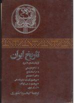 تاریخ ایران از زمان باستان تا امروز کیخسرو کشاورز