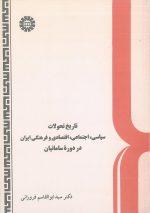 تاریخ تحولات سیاسی، اجتماعی، اقتصادی و فرهنگی ایران در دوره سامانیان