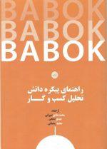 راهنمای پیکره دانش تحلیل کسب کار بابوک BABOK