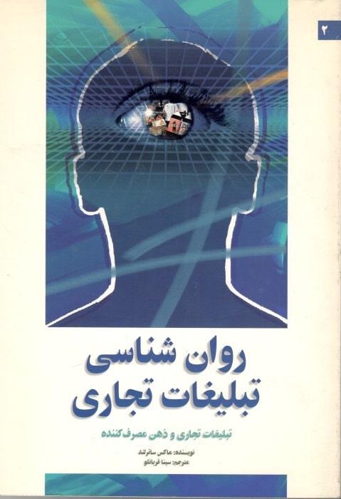 روانشناسی-تبلیغات-تجاری