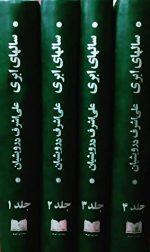 کتاب سالهای ابری