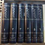 شرح حال رجال ایران در قرن ۱۲ و ۱۳ و ۱۴ هجری