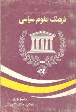 فرهنگ علوم سیاسی 5 جلدی