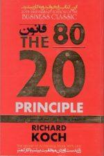 قانون هشتاد بیست