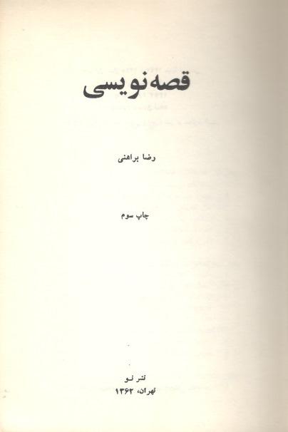 قصه نویسی رضا براهنی