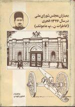 بمباران مجلس شورای ملی(در سال 1326 هجری) خاطرات ن - پ مامونتف