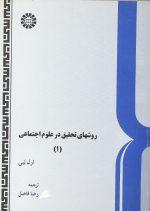 روشهای تحقیق در علوم اجتماعی ( 2 جلدی)