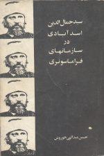 سیدجمال الدین اسدآبادی در سازمانهای فراماسونری