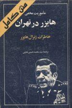 ماموریت مخفی هایزر در تهران