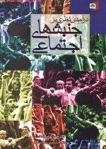 درآمدی نظری بر جنبشهای اجتماعی