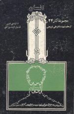 انسان ( مجموعه آثار 24) دکتر علی شریعتی
