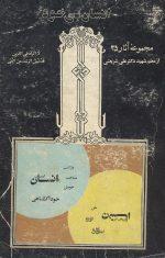 انسان بی خود (مجموعه آثار 25) دکتر علی شریعتی