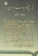 تاریخ ادبیات ایران (جلد اول)
