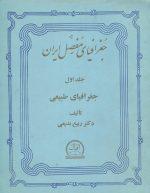 جغرافیای مفصل ایران (3 جلدی)- طبیعی - انسانی- اقتصادی