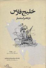 خلیج فارس در عصر استعمار