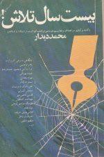 بیست سال تلاش (کندوکاوی در اهدف و فعالیتهای شورای کتاب کودک - از سال 1341- 1361)