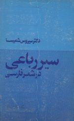 سیر رباعی در شعر فارسی