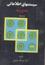 سیستمهای اطلاعاتی مدیریت M.I.S