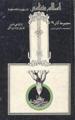 اسلام شناسی مجموعه آثار 30 (درسهای دانشگاه مشهد)- دکتر علی شریعتی