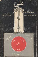 علی (مجموعه آثار 26) از معلم شهید دکتر علی شریعتی