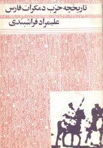تاریخچه حزب دمکرات فارس