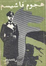 هجوم فاشیسم