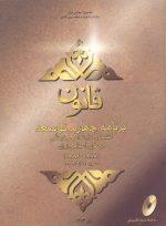 قانون برنامه چهارم توسعه اقتصادی- اجتماعی و فرهنگی جمهوری اسلامی ایران (1384-1388 مصوب 1383/6/11)