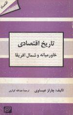 تاریخ اقتصادی خاورمیانه و شمال آفریقا