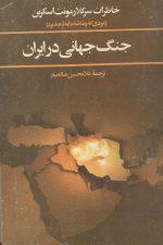 جنگ جهانی در ایران (خاطرات سرکلارمونت اسکرین)