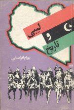 لیبی و تاریخ