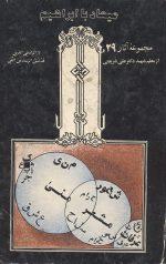 میعاد با ابراهیم -مجموعه آثار 29- دکتر علی شریعتی
