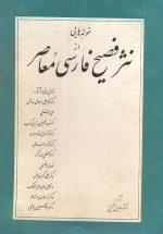 نمونه هایی از نثر فصیح فارسی معاصر (2 جلدی)