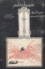 حسین وارث آدم (مجموعه آثار 29) دکتر علی شریعتی