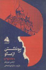 پیوند گسستن از مسکو(جلد اول و دوم )