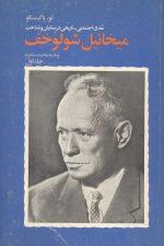 میخائیل شولوخف (جلد اول)