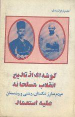 گوشه ای از تاریخ انقلاب مسلحانه مردم مبارز تنگستان , دشتی و دشتستان علیه استعمار