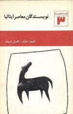 گزیده های داستانهای کوتاه از نویسندگان معاصر ایران