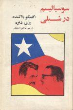 سوسیالیسم در شیلی