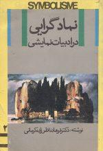 کتاب نمادگرایی در ادبیات نمایشی (2 جلدی)