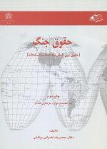 حقوق جنگ (حقوق بین الملل مخاصمات مسلحانه)
