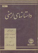 داستانهای ارمنی