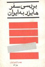 بررسی سفر هایزر به ایران